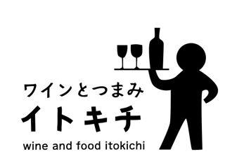 ワインとつまみ イトキチ